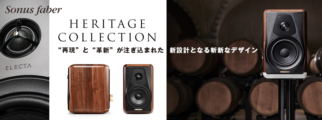 sonusfaber HERITAGE Collection