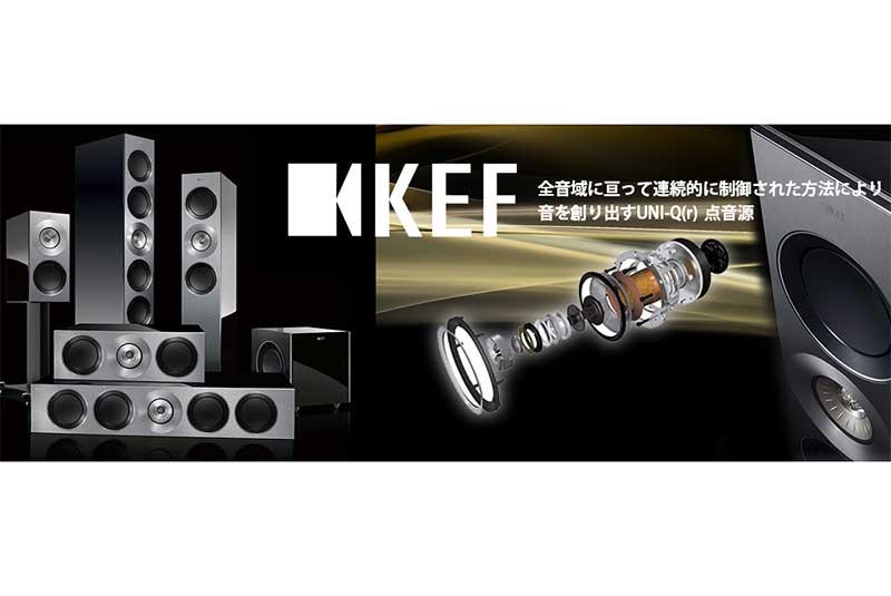 KEF プレゼントキャンペーン