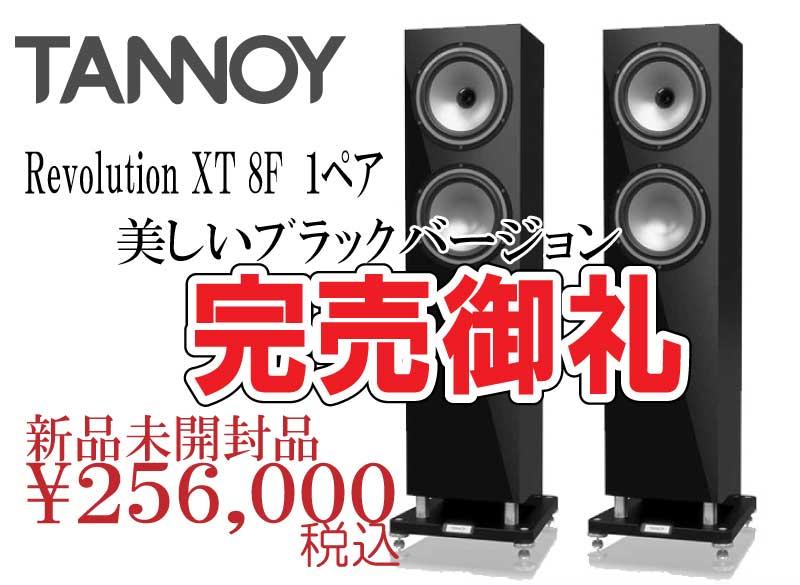 Revolution XT 8F ピアノブラック