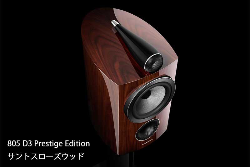 B&W 805 D3 Prestige Editionサントスローズウッド