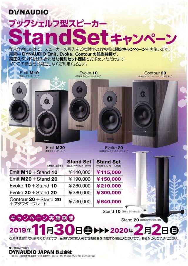 DYNAUDIO ブックシェルフ型スピーカー Stand Set キャンペーン