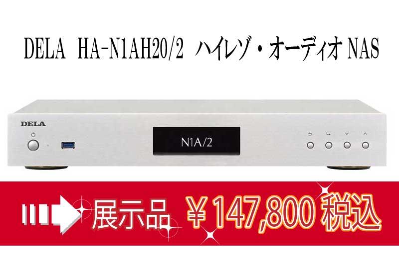 DELA HA-N1AH20/2