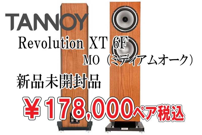 TANNOY Revolution XT 6F MO
