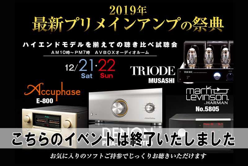E-800アキュフェーズほか4機種プリメインアンプ試聴会
