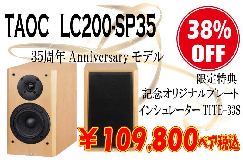 TAOC LC200-SP35