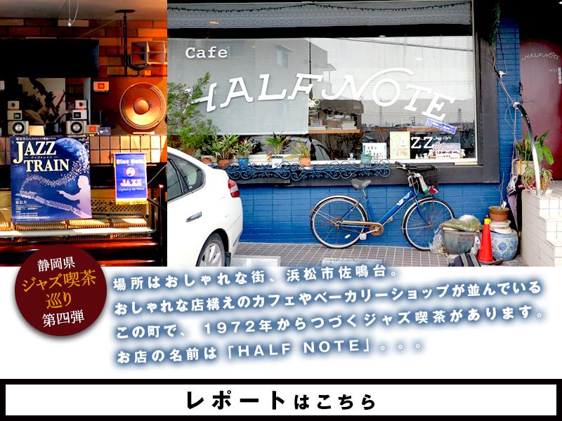 静岡県ジャズ喫茶巡り 第四弾