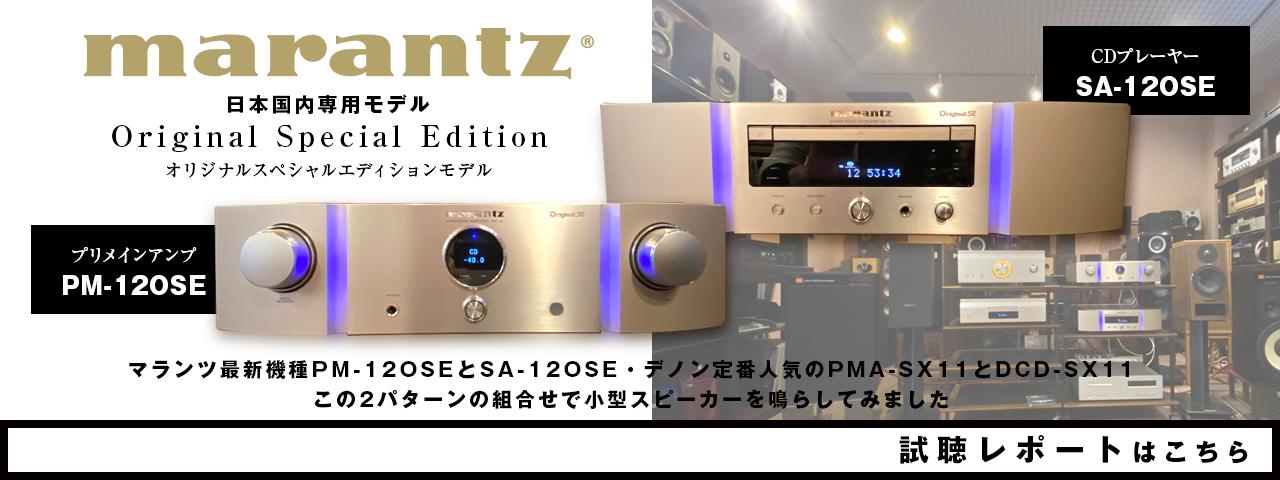 PM-12OSEとSA-12OSE