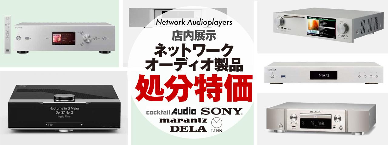 ネットワークオーディオプレーヤー展示特価セール