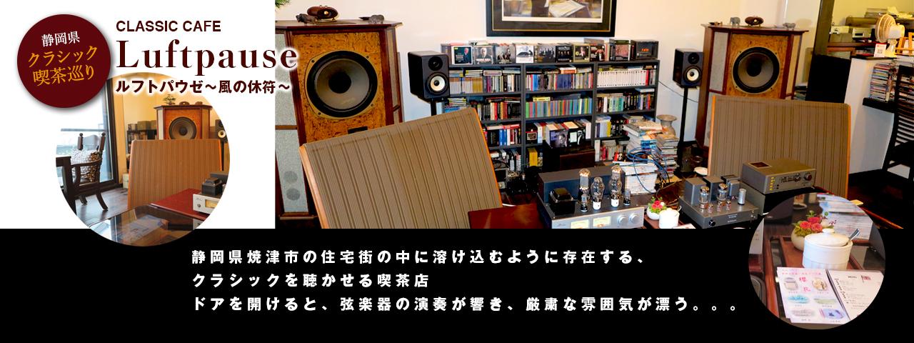 静岡県クラシック喫茶巡り 焼津ルフトパウゼ