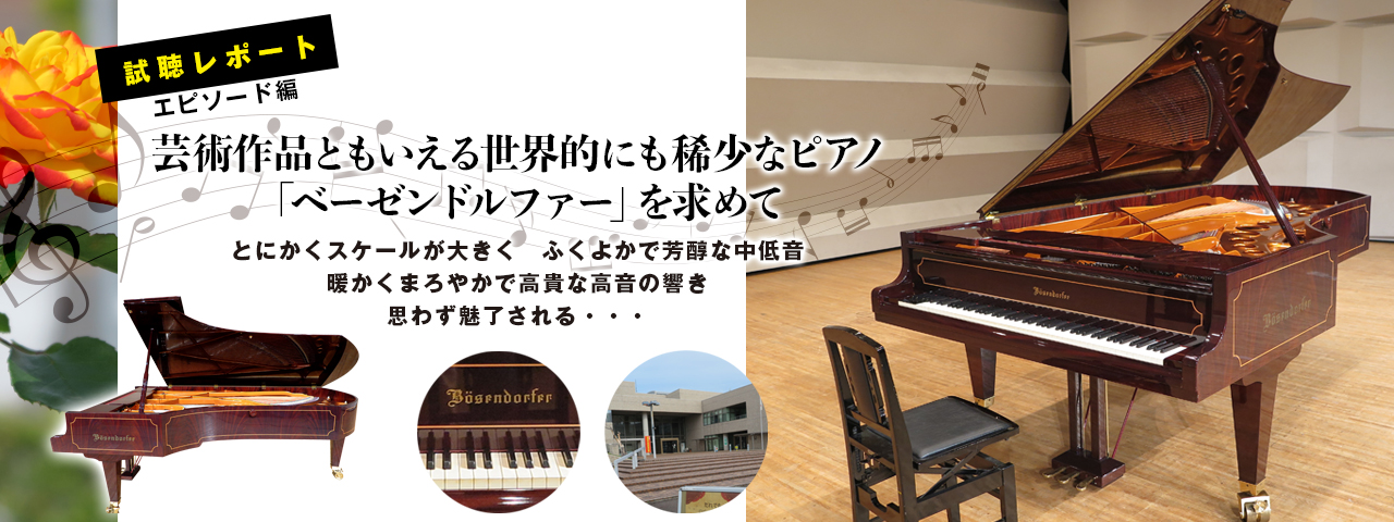ベーゼンドルファーピアノを求めて