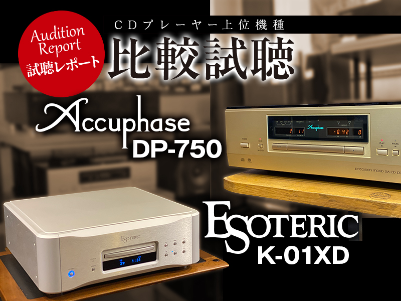 ESOTERIC K-01XD 試聴レポート
