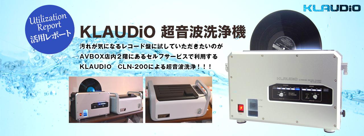クラウディオ CLN-200 超音波洗浄機 レポート