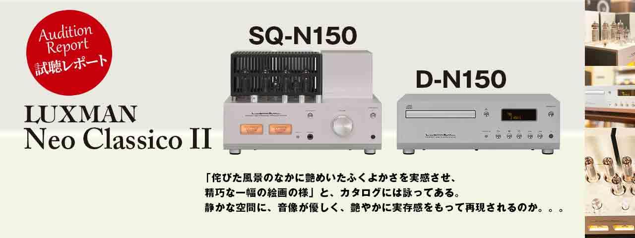 LUXMAN SQ-N150 D-N150 試聴レポート