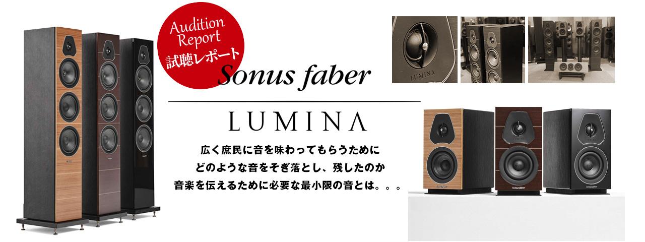 Sonusfaber LUMINA 試聴レポート