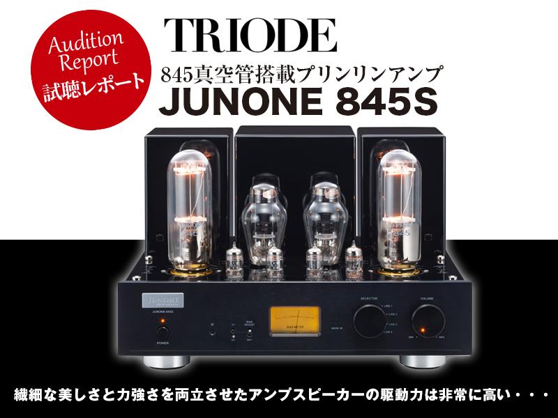 TRIODE JUNONE 845S 試聴レポート