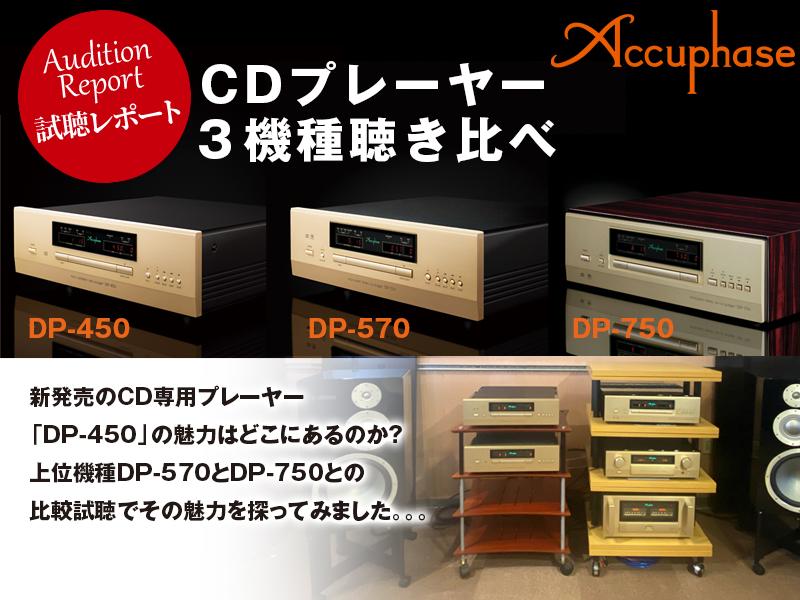 アキュフェーズ CDプレーヤー3機種聴き比べ