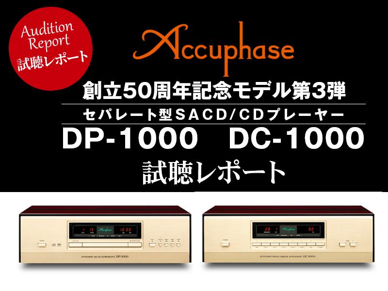 DP-1000/DC-1000試聴レポート