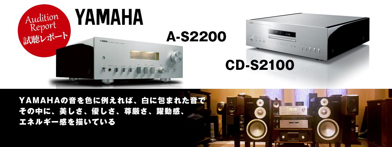 YAMAHA A-S2200/CD-S2100 試聴レポート