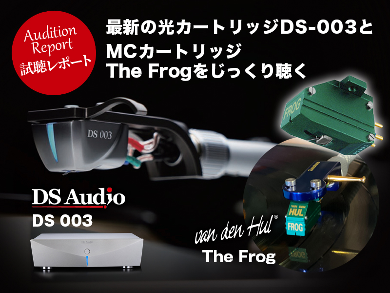 DS-003 The Frog カートリッジ試聴レポート
