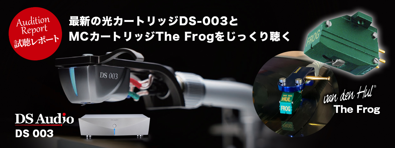 DS-003 The Frog 試聴レポート カートリッジ