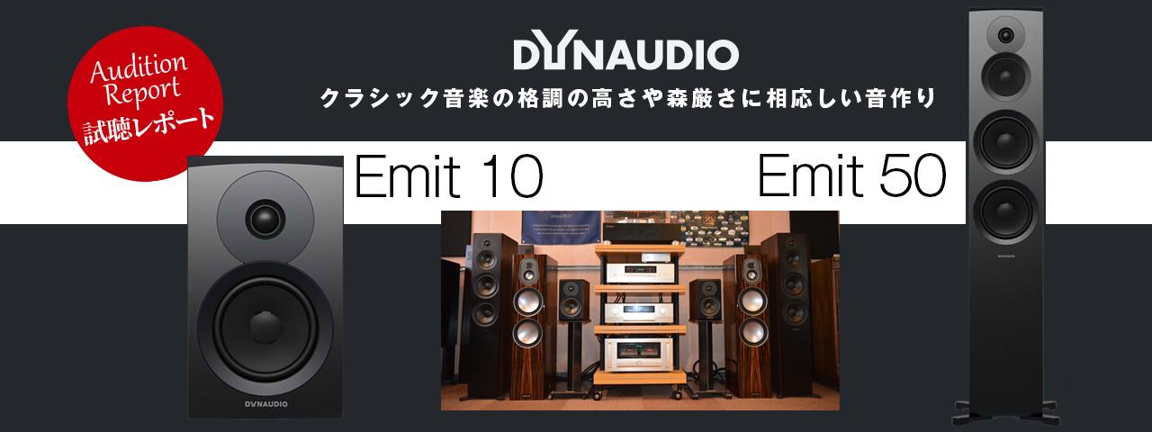 DYNAUDIO Emit 10/Emit 50試聴レポート