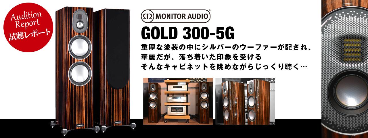 モニターオーディオGOLD300-5G試聴レポート