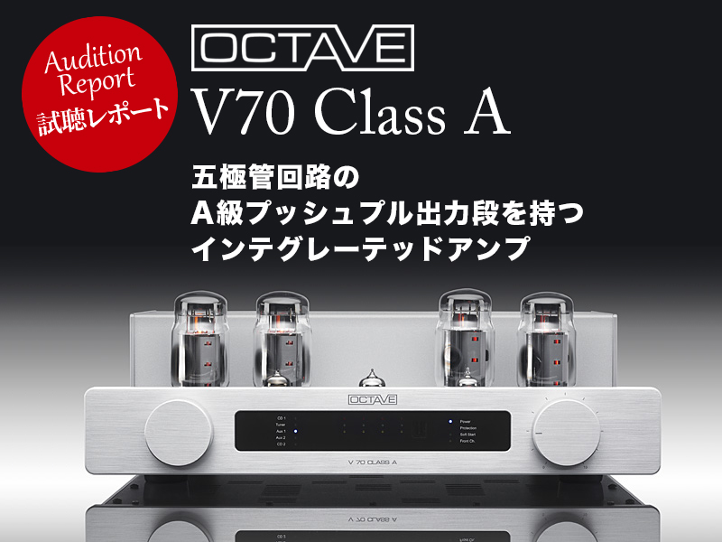 OCTAVE V70 CLASS A 試聴レポート