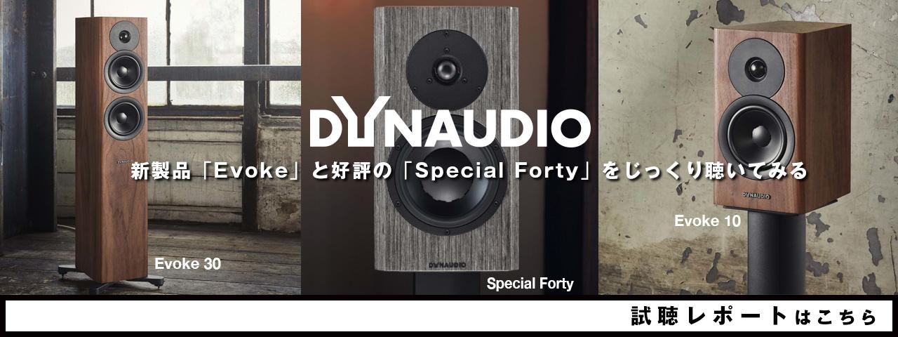 DYNAUDIO Evoke 10 Evoke30 Special Forty試聴レポート