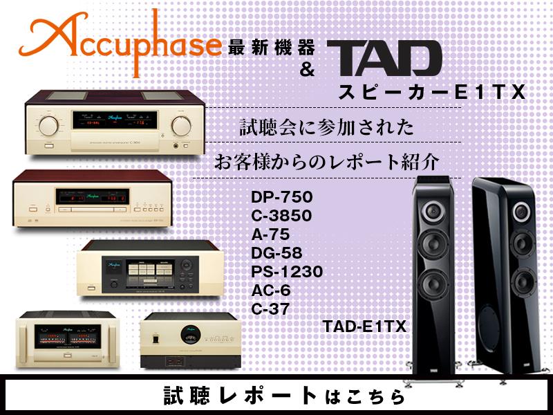アキュフェーズ&TAD試聴会レポート