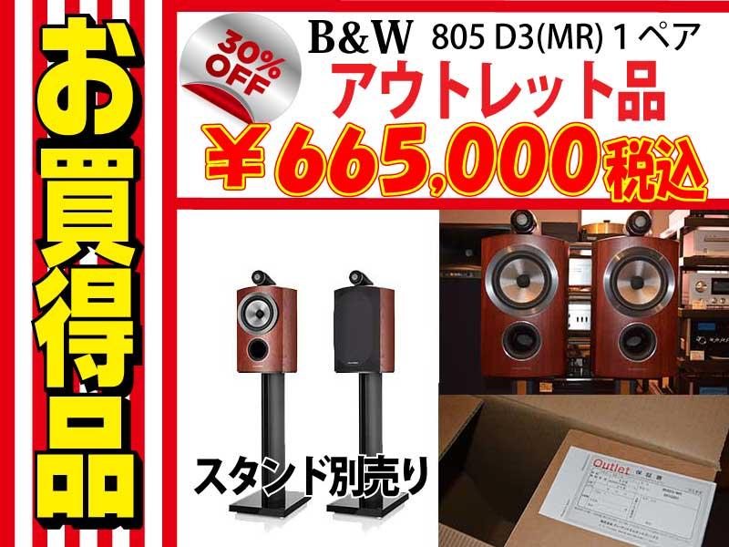 B&W 805D3ローズナット アウトレット品