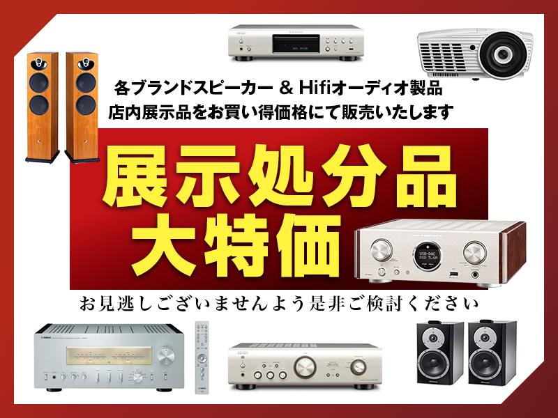 オーディオ製品展示処分品大特価