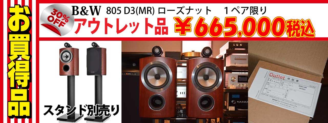 B&W 805 D3(MR)ローズナット アウトレット品
