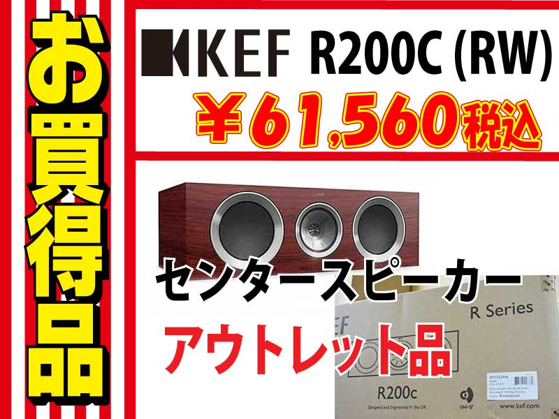 KEF R200C アウトレット品