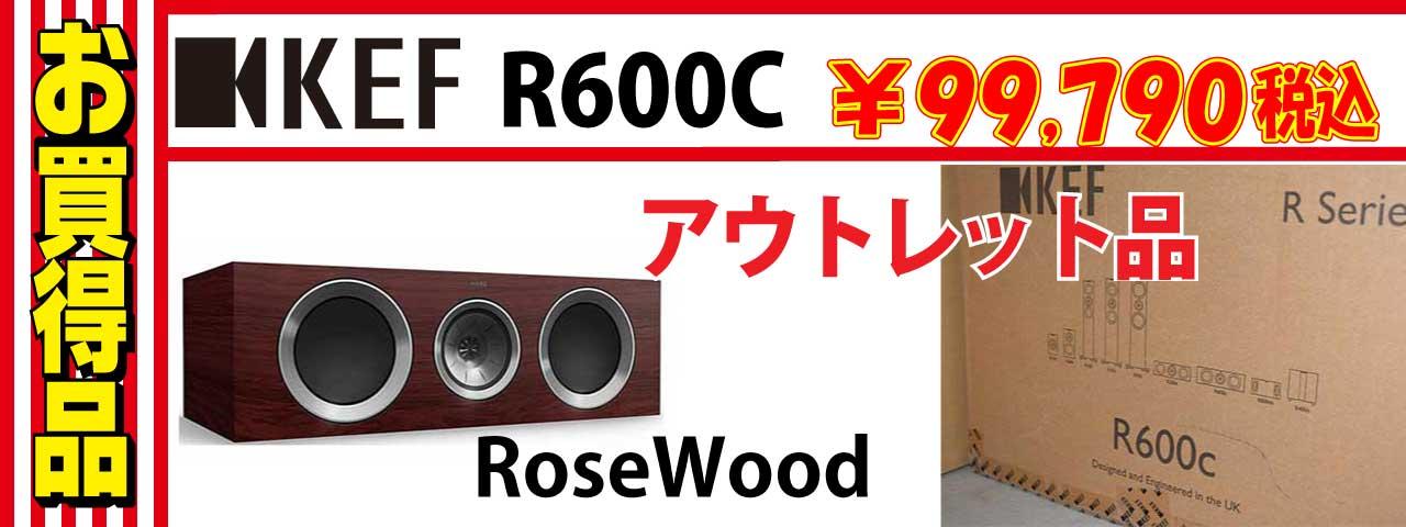 KRF R600Cセンタースピーカー アウトレット品