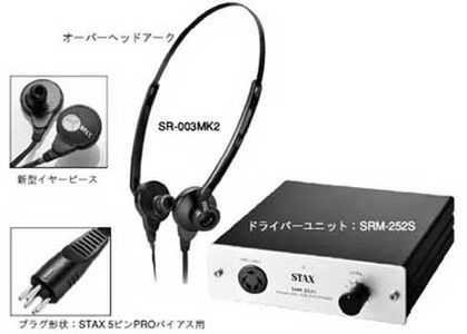 STAX-SRS-005SMK2