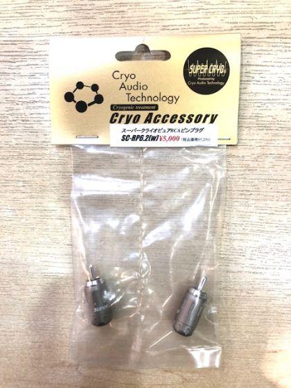 Cryo Audio Technology SC-RP6.2(W)