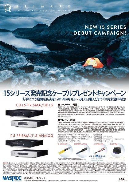 PRIMARE CD15 PRISMA ケーブルプレゼントキャンペーン